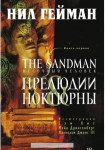 Гейман The Sandman. Песочный человек. Книга 1. Прелюдии и ноктюрны