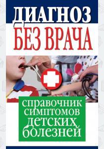 Рипол Диагноз без врача. Справочник симптомов детских болезней
