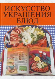 Васильева Искусство украшения блюд