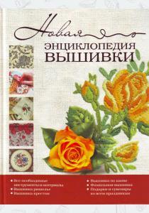 Розанова Новая энциклопедия вышивки
