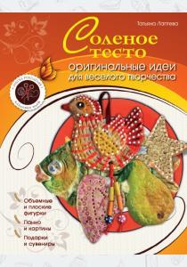 Татьяна Евгеньевна Лаптева Соленое тесто: оригинальные идеи для веселого творчества