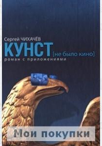 КУНСТ. Роман с приложениями