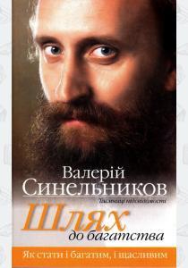 Валерій Синельников Шлях до багатства