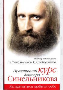 Валерій Синельников Практичний курс, як навчитися любити себе