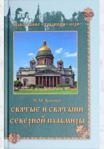 Николай Михайлович Коняев Святые и святыни Северной Пальмиры