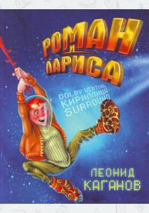Леонид Каганов Роман и Лариса