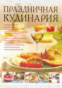 Зайцева Праздничная кулинария