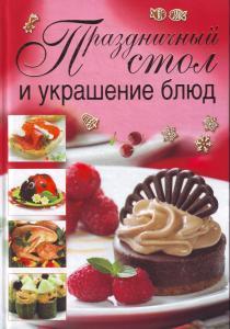 Ольга Сладкова Праздничный стол и украшение блюд