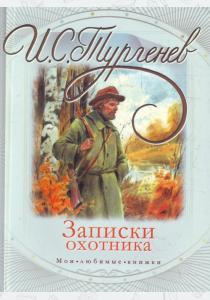 Тургенев Записки охотника