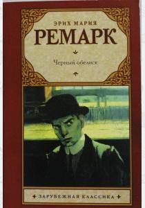 Ремарк Черный обелиск