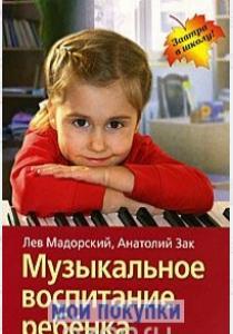 Музыкальное воспитание ребёнка