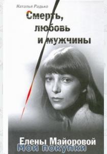 Смерть, любовь и мужчины Елены Майоровой