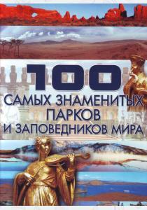 Шереметьева 100 самых знаменитых парков и заповедников мира