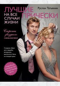 Руслан Татьянин Лучшие прически на все случаи жизни