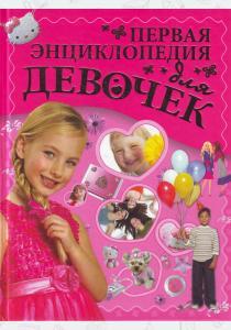 Ермакович Первая энциклопедия для девочек.