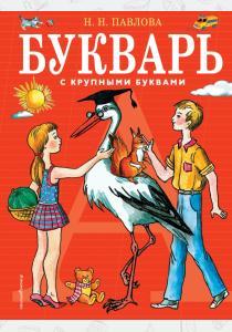 Наталья Николаевна Павлова Букварь с крупными буквами