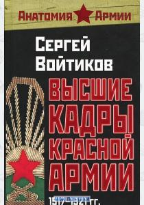Высшие кадры Красной Армии. 1917-1921 гг.