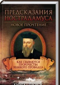 Сергей Реутов Предсказания Нострадамуса