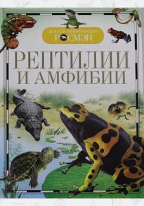 Травина Рептилии и амфибии