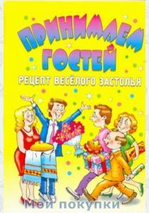 Максим Жмакин Принимаем гостей: рецепт веселого застолья