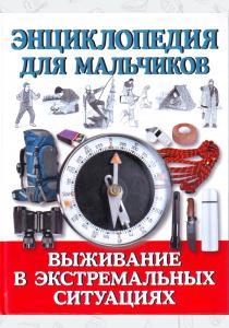 Ратина Энциклопедия для детей от А до Я. В 10 томах. Том 7. Нау - Пос