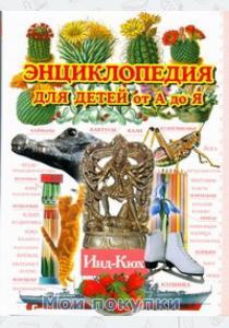 Ратина Энциклопедия для детей от А до Я. В 10 томах. Том 5. Инд - Кюх