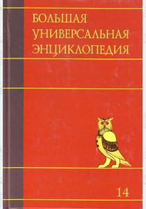 Большая универсальная энциклопедия. В 20 томах. Т. 14. Пиа - Ран