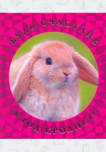 Добрая книга. Год Кролика