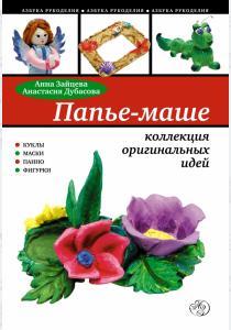Зайцева Папье маше: коллекция оригинальных идей