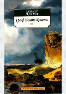 Дюма Граф Монте-Кристо. В 2-х томах. Комплект