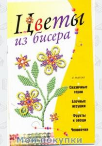 Адамчик Цветы из бисера