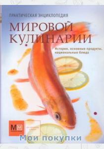 Ирина Геннадьевна Ройтенберг Практическая энциклопедия мировой кулинарии
