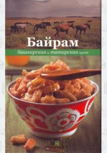Башкирская и татарская кухня