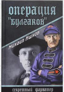 Михаил Операция Булгаков