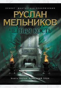 Мельников Черная Кость. Книга 3: Алмазный трон