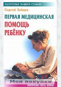 Зайцев Первая медицинская помощь ребенку