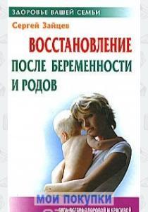 Зайцев Восстановление после беременности и родов