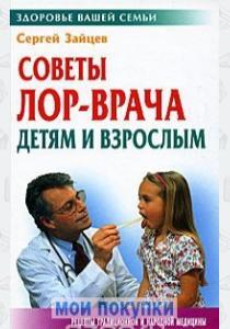 Зайцев Советы ЛОР-врача детям и взрослым