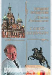 Санкт-Петербург Городское путешествие