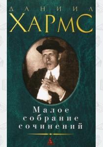 Хармс Малое собрание сочинений