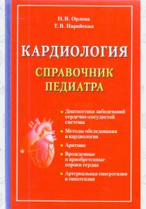Орлова Кардиология