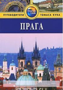 Прага: Путеводитель.
