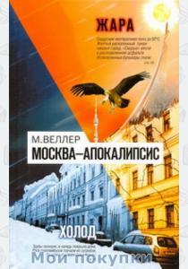 Веллер Москва - Апокалипсис