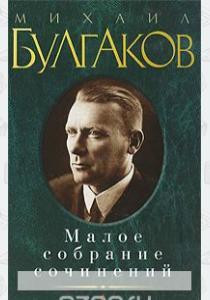 Булгаков Малое собрание сочинений