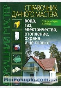 Справочник дачного мастера: вода, электричество, отопление