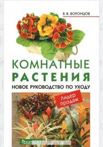Воронцов Комнатные растения. Новое руководство по уходу