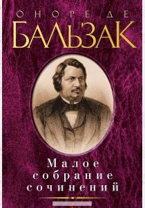 Бальзак Малое собрание сочинений