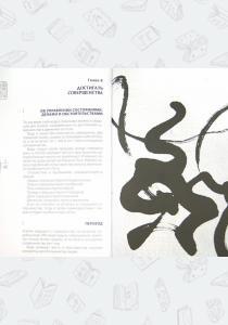 Лао-цзы Лао-цзы. Книга об истине и силе: В переводе и с комментариями Б. Виногродского