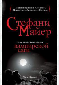 Стефани Майер: история создательницы вампирской саги