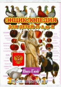 Ратина Энциклопедия для детей от А до Я. В 10 т.  Т. 3. Вих - Гюй